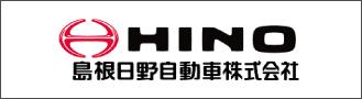 島根日野自動車株式会社