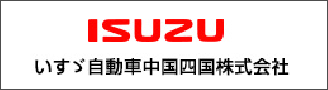 いすゞ自動車中国四国 株式会社