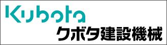 クボタ建機ジャパン