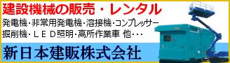 新日本建販株式会社