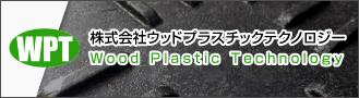 株式会社ウッドプラスチックテクノロジー