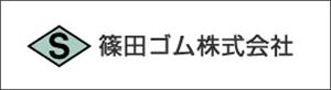 篠田ゴム株式会社