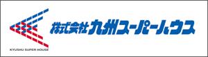 株式会社九州スーパーハウス