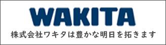株式会社ワキタ